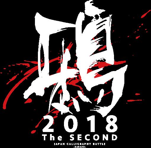 書家バトル「鴉」The SECOND